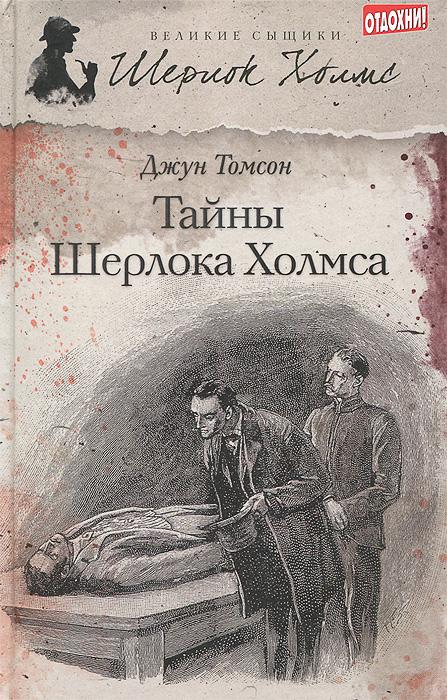 Джун Томсон Тайны Шерлока Холмса