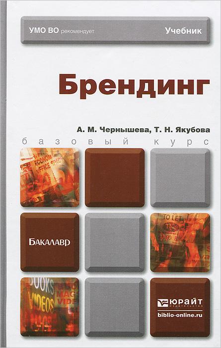 А. М. Чернышева, Т. Н. Якубова Брендинг
