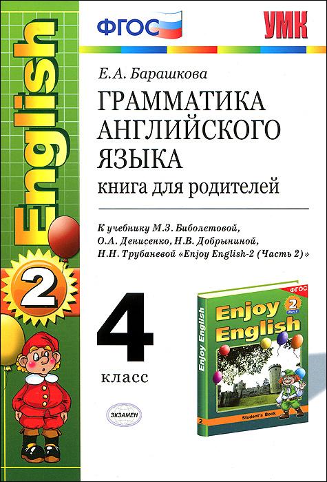 Е. А. Барашкова Грамматика английского языка. 4 класс. Книга для родителей