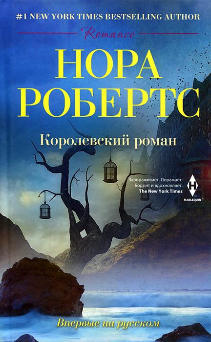 Нора Робертс Королевский роман