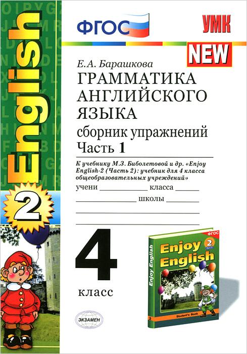 Е. А. Барашкова Грамматика английского языка. 4 класс. Сборник упражнений. Часть 1