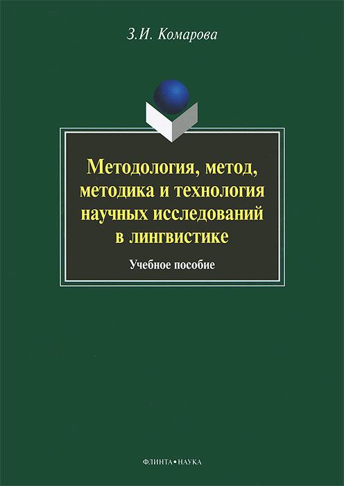 З. И. Комарова Методология, метод, методика и технология научных исследований в лингвистике