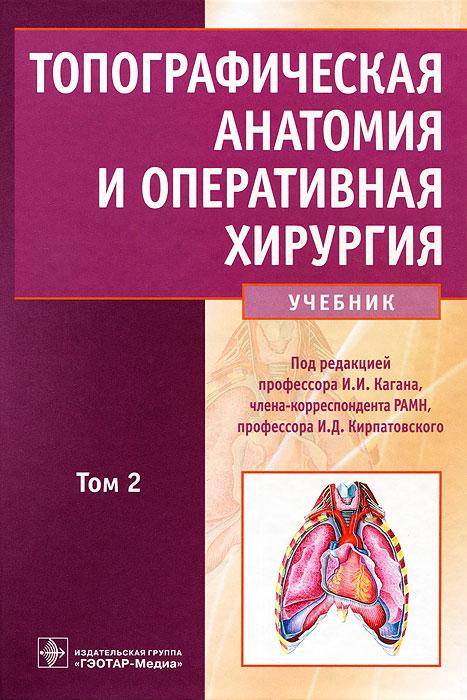 купить Топографическая анатомия и оперативная хирургия. В 2 томах. Том 2 по цене 1792 рублей