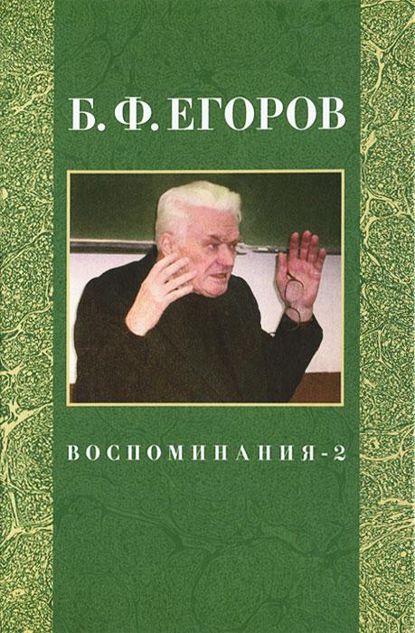Б. Ф. Егоров Б. Ф. Егоров. Воспоминания-2