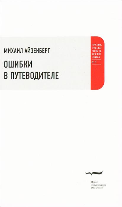 Михаил Айзенберг Ошибки в путеводителе айзенберг михаил скажешь зима