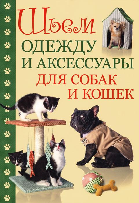 Шьем одежду и аксессуары для собак и кошек зуевская е ред шьем одежду и аксессуары для собак и кошек
