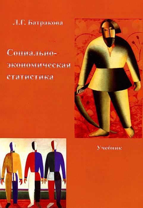 Л. Г. Батракова Социально-экономическая статистика