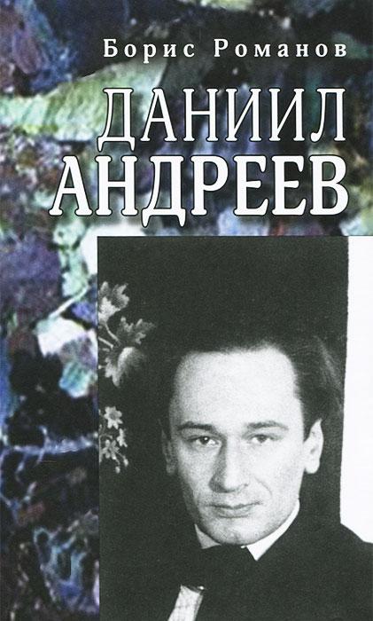 Борис Романов Даниил Андреев