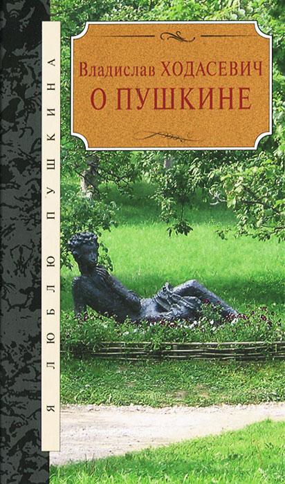 Владислав Ходасевич О Пушкине владислав ходасевич владислав ходасевич собрание стихов