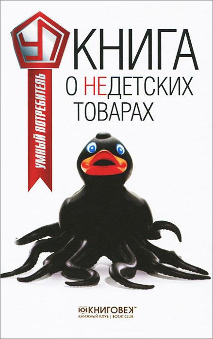 В. К. Прохоров Книга о недетских товарах