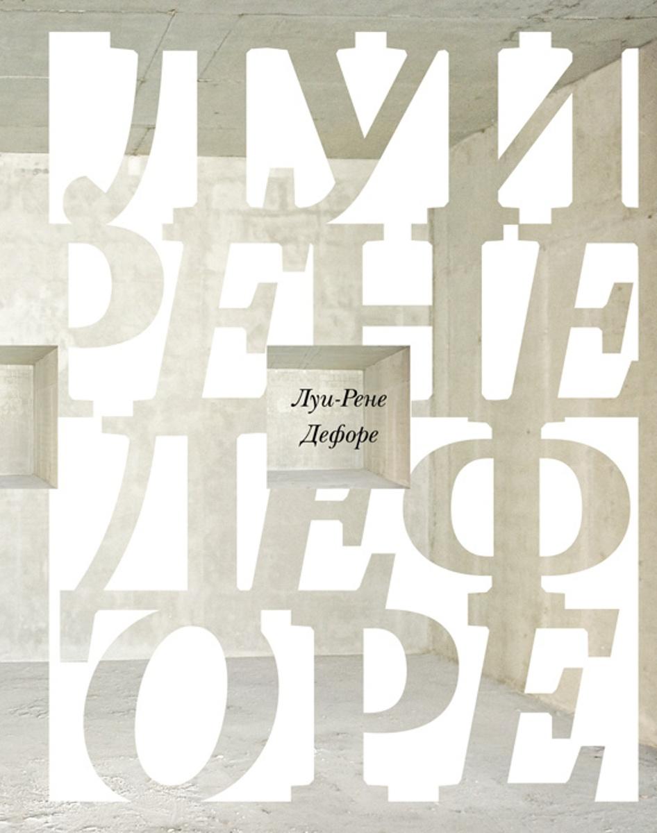 Луи-Рене Дефоре Ostinato. Стихотворения Самюэля Вуда е в амелина анализ произведений о войне пишем итоговое сочинение