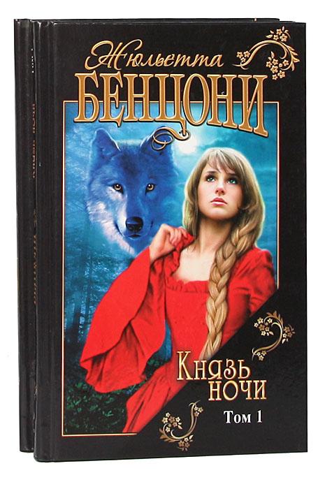 Жюльетта Бенцони Князь ночи (комплект из 2 книг)