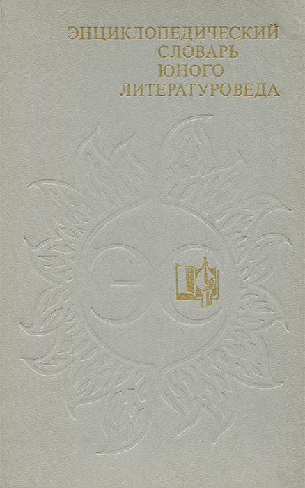 Энциклопедический словарь юного литературоведа