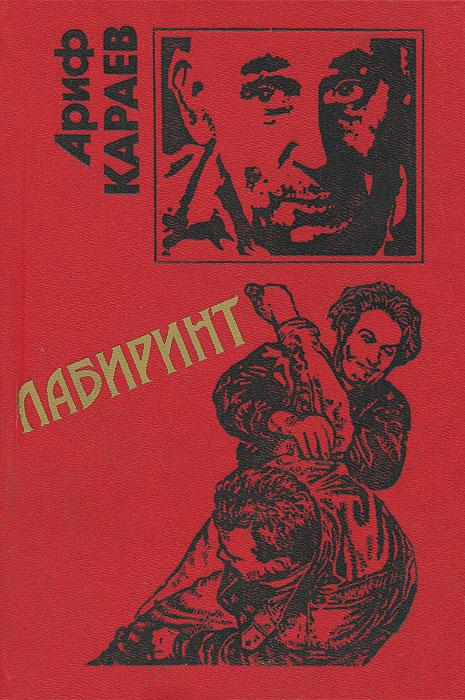 Фото - Ариф Караев Лабиринт единоборства