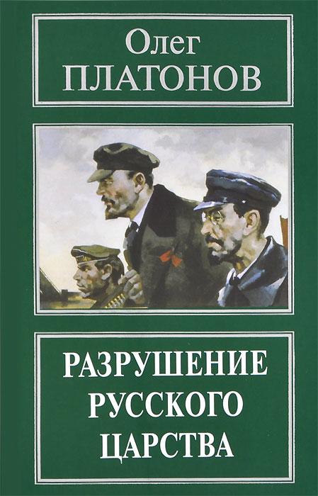 Олег Платонов Разрушение русского царства