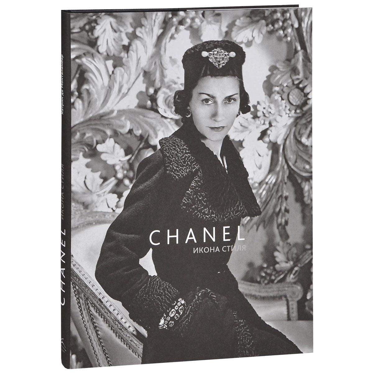 c40364ce821 Chanel. Икона стиля — купить в интернет-магазине OZON.ru с быстрой доставкой