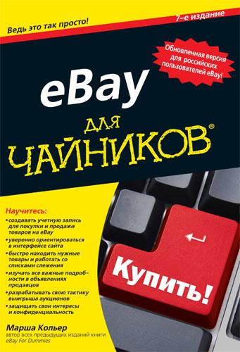 Марша Кольер eBay для чайников ebay