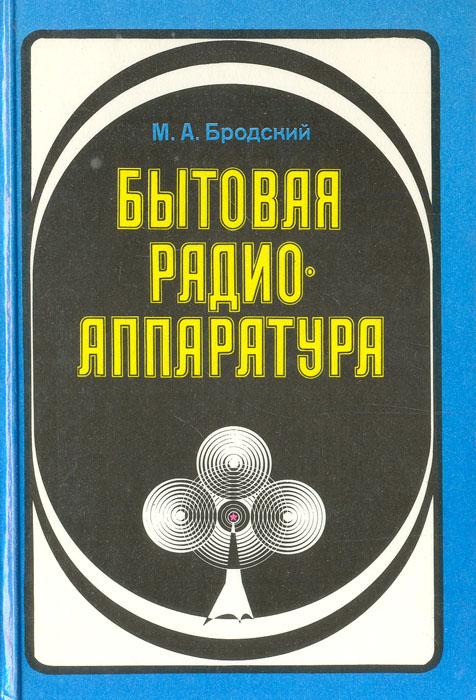 М. А. Бродский Бытовая радиоаппаратура