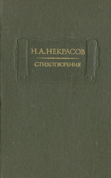 Н. А. Некрасов Н. А. Некрасов. Стихотворения некрасов а metro 2008