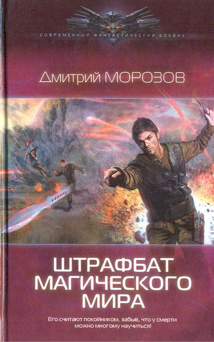 Дмитрий Морозов Штрафбат магического мира