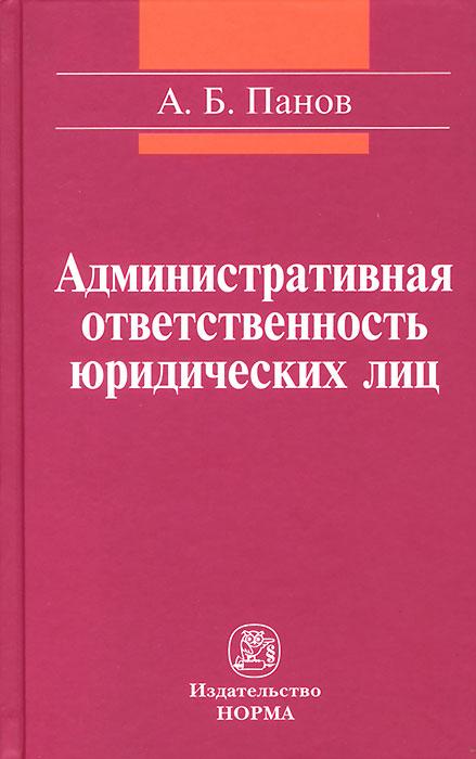 А. Б. Панов Административная ответственность юридических лиц