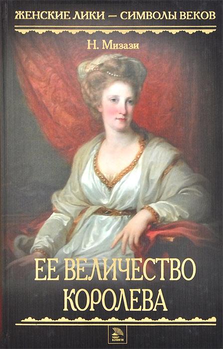 Ее величество королева | Мизази Никола