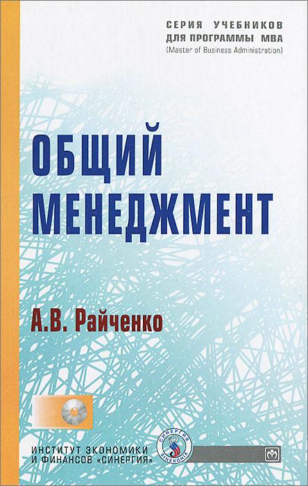 Общий менеджмент (+ CD-ROM). А. В. Райченко