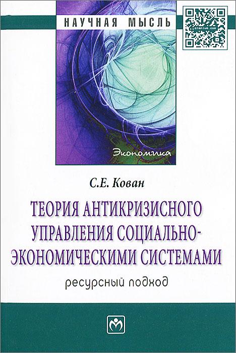 С. Е. Кован Теория антикризисного управления социально-экономическими системами. Ресурсный подход