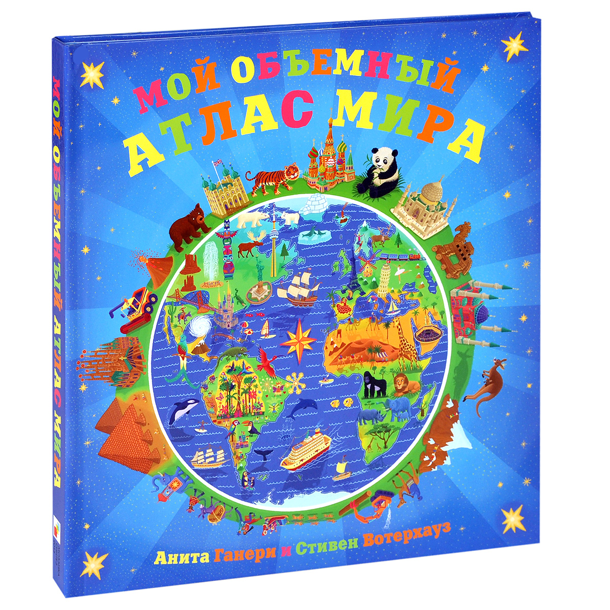 56bc663cc7217 Мой объемный атлас мира. Книга-панорама — купить в интернет-магазине OZON с быстрой  доставкой