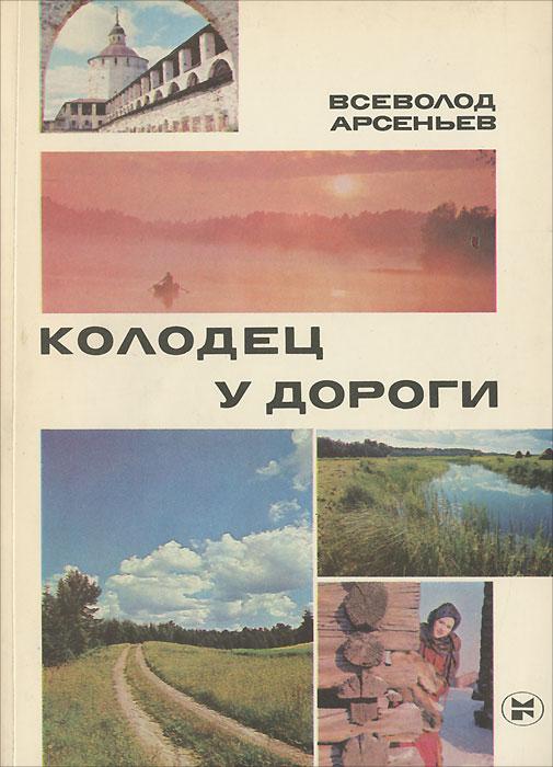 Всеволод Арсеньев Колодец у дороги