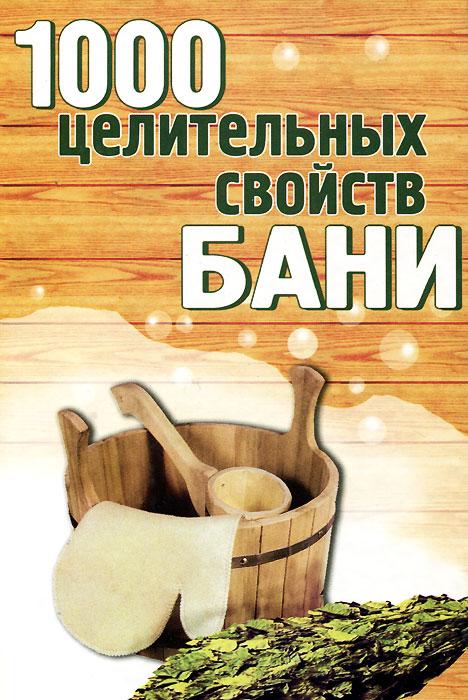 Нина Суханова 1000 целительных свойств бани для бани для души