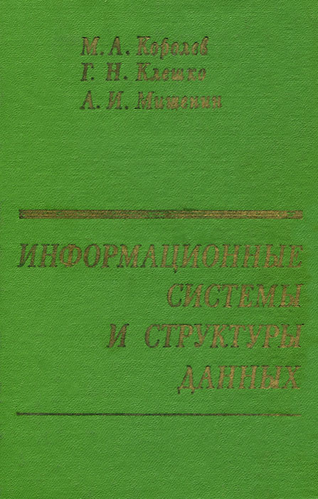 М. А. Королев, Г. Н. Клешко, А. И. Мишенин Информационные системы и структуры данных