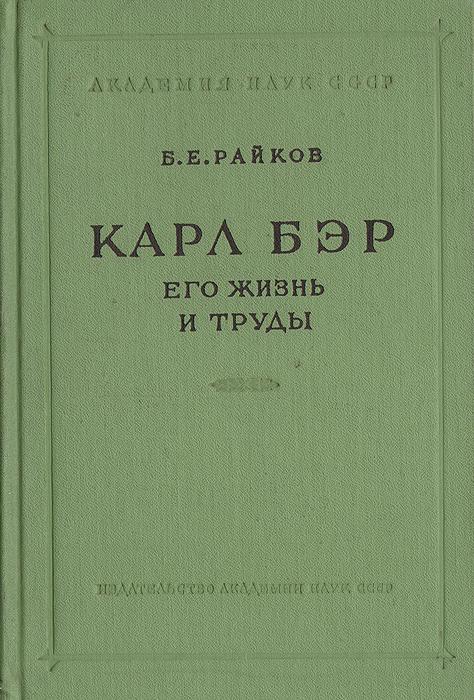 Б. Е. Райков Карл Бэр. Его жизнь и труды