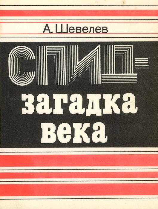 А. С. Шевелев СПИД - загадка века цена в Москве и Питере