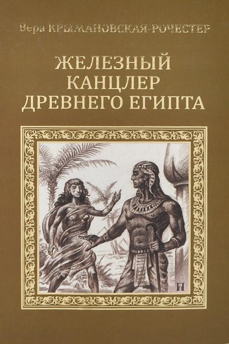Вера Крыжановская-Рочестер Железный канцлер Древнего Египта мюссо г ты будешь там