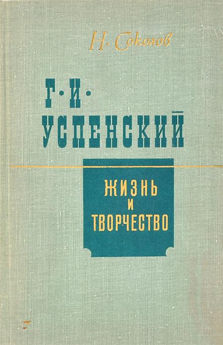 Г. И. Успенский. Жизнь и творчество