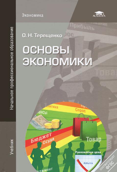 О. Н. Терещенко Основы экономики. Учебник в ю шишмарев физические основы получения информации учебник
