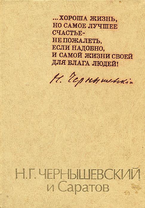 Н. М. Чернышевская Н. Г. Чернышевский и Саратов г н пикалов солдатская юность