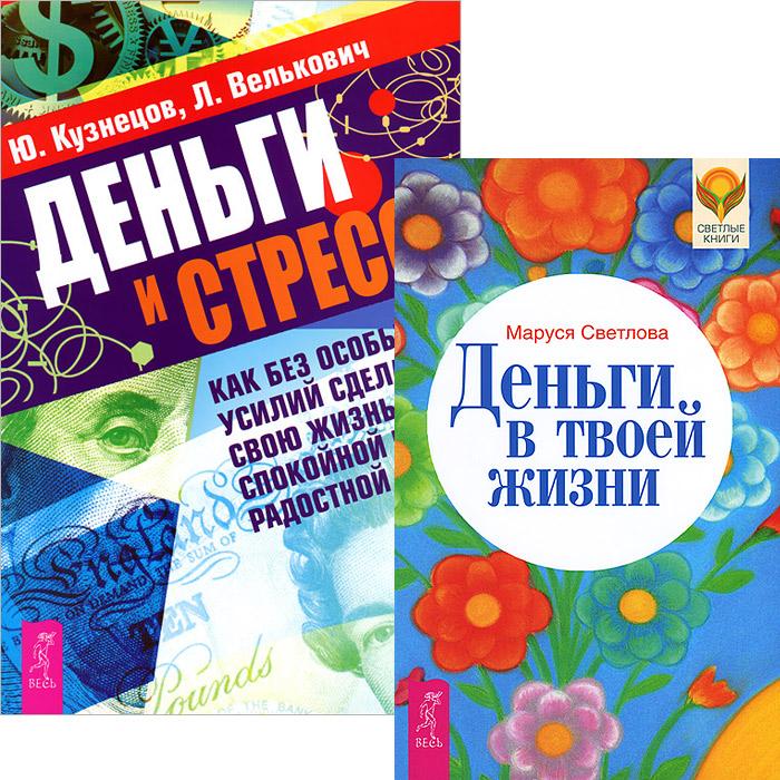 Маруся Светлова, Ю. Кузнецов, Л. Велькович Деньги в твоей жизни. и стресс (комплект из 2 книг)