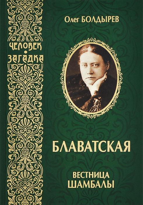 Олег Болдырев Блаватская. Вестница Шамбалы