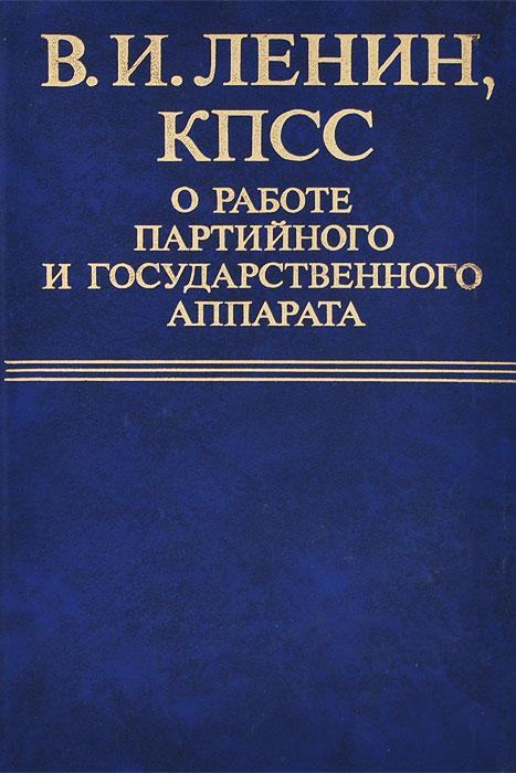 В. И. Ленин, КПСС о работе партийного и государственного аппарата