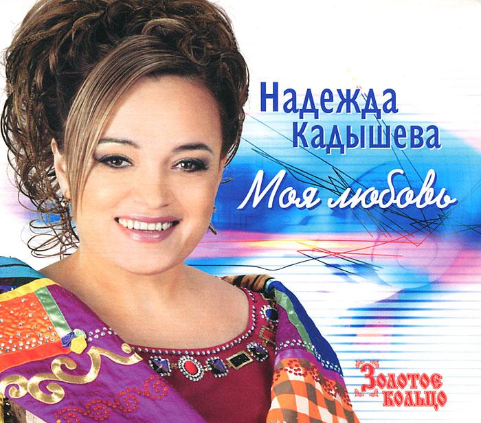 """Надежда Кадышева,""""Золотое кольцо"""" Надежда Кадышева и ансамбль """"Золотое кольцо"""". Моя любовь"""