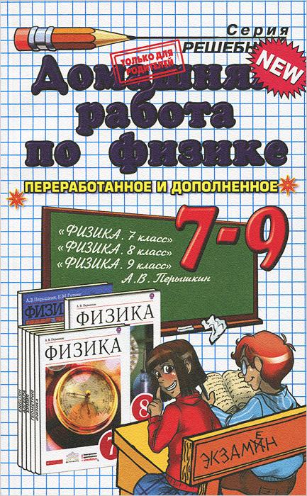 Ф. Ф. Тихонин, С. А. Шабунин Физика. 7-9 классы. Домашняя работа