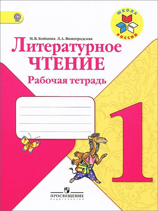 М. В. Бойкина, Л. А. Виноградская Литературное чтение. 1 класс. Рабочая тетрадь
