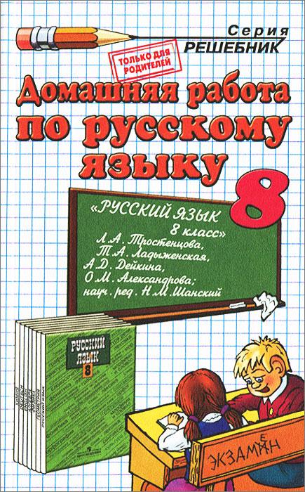 А. В. Кудинова Русский язык. 8 класс. Домашняя работа