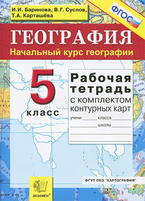 И. И. Баринова, В. Г. Суслов, Т. А. Карташева География. Начальный курс. 5 класс. Рабочая тетрадь с комплектом контурных карт
