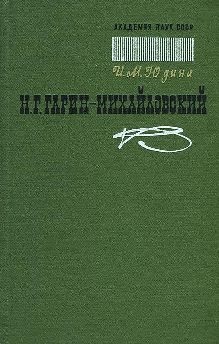 И. М. Юдина Н. Г. Гарин-Михайловский