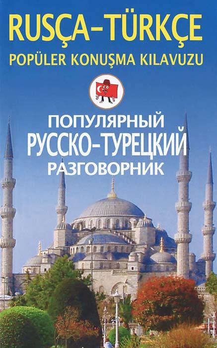 Популярный русско-турецкий разговорник / Rusca-Turkce: Populer konusma kilavuzu