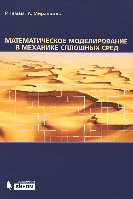 Р. Темам, А. Миранвиль Математическое моделирование в механике сплошных сред
