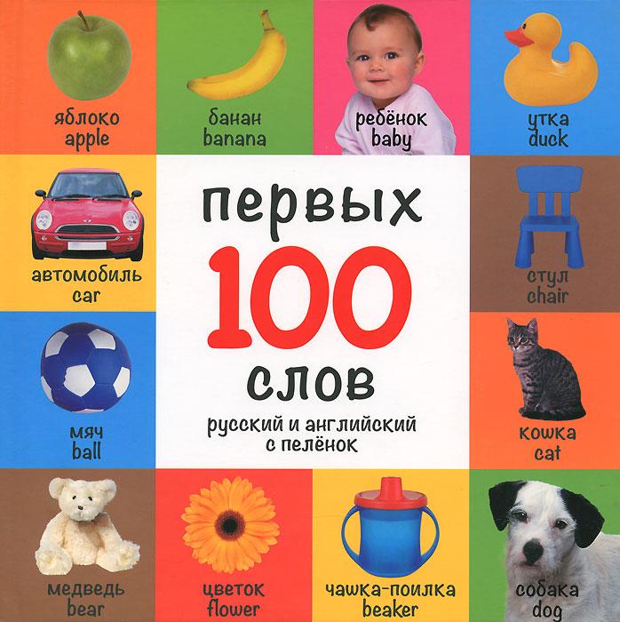 Книга 100 первых слов. Русский и английский с пеленок